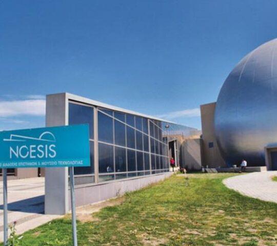 NOESIS Bilim Merkezi ve Teknoloji Müzesi